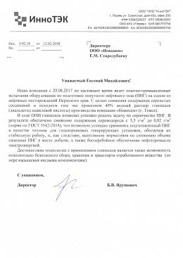 """""""НПО """"ИнноТЭК"""" - применение глиоксаля по сероочистке"""